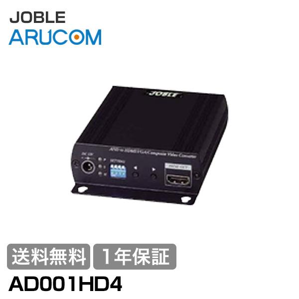 【1年保証】ジョブル 防犯カメラ 監視カメラ AHD HD-TVI HDCVI コンポジット 映像コンバーター HDMI VGA 【AD001HD4】 | AHDカメラ HD-TVIカメラ HDCVIカメラ 周辺機器 コンバーター 映像 信号 送信 伝送 変換 JOBLE