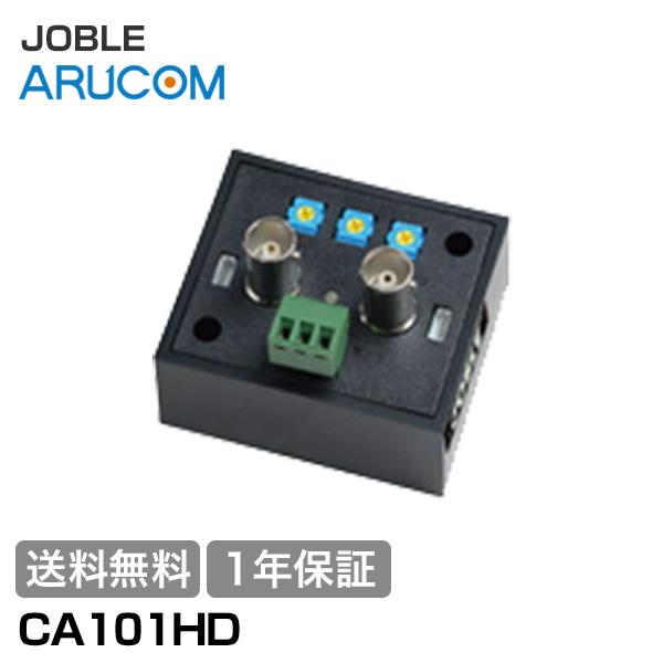 【1年保証】ジョブル 防犯カメラ 監視カメラ AHD HD-TVI HDCVI ケーブル 補償器 【CA101HD】 | AHDカメラ HD-TVIカメラ HDCVIカメラ 周辺機器 分配器 8分配 映像 信号 送信 伝送 長距離 配線 延長 同軸ケーブル JOBLE
