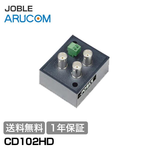 【1年保証】ジョブル 防犯カメラ 監視カメラ AHD HD-TVI HDCVI コンポジット 1入力 2出力 映像分配器 【CD102HD】   AHDカメラ HD-TVIカメラ HDCVIカメラ 周辺機器 分配器 2分配 映像 信号 送信 伝送 小型 コンパクト JOBLE