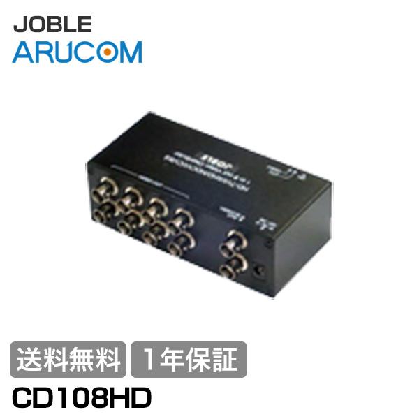 【1年保証】ジョブル 防犯カメラ 監視カメラ AHD HD-TVI HDCVI コンポジット 1入力 8出力 映像分配器 UTC対応 【CD108HD】   AHDカメラ HD-TVIカメラ HDCVIカメラ 周辺機器 分配器 8分配 映像 信号 送信 伝送 小型 コンパクト JOBLE