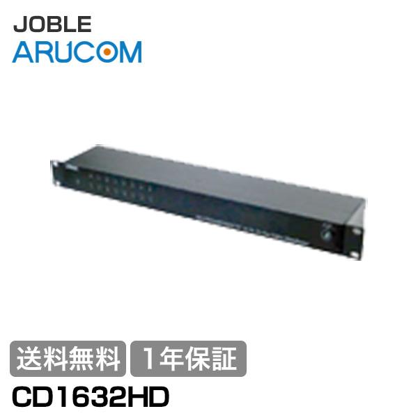 【1年保証】ジョブル 防犯カメラ 監視カメラ AHD HD-TVI HDCVI コンポジット 16入力 各2出力 映像分配器 UTC対応 【CD1632HD】 | AHDカメラ HD-TVIカメラ HDCVIカメラ 周辺機器 分配器 8分配 映像 信号 送信 伝送 小型 コンパクト JOBLE