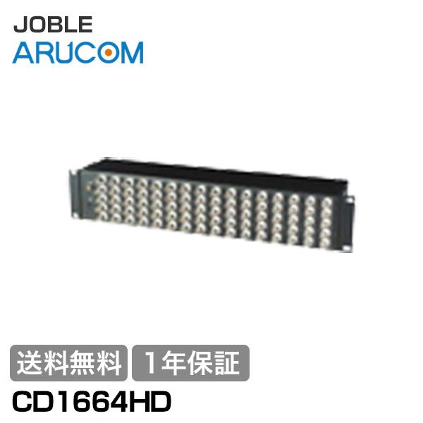 【1年保証】ジョブル 防犯カメラ 監視カメラ AHD HD-TVI HDCVI コンポジット 16入力 各4出力 映像分配器 UTC対応 【CD1664HD】   AHDカメラ HD-TVIカメラ HDCVIカメラ 周辺機器 分配器 8分配 映像 信号 送信 伝送 小型 コンパクト JOBLE