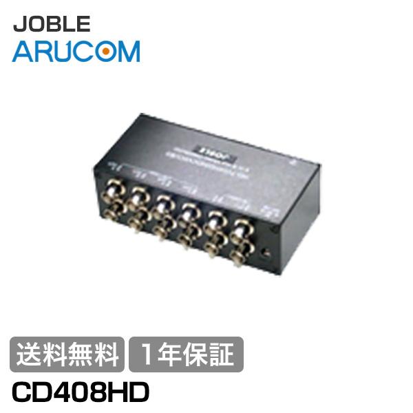 【1年保証】ジョブル 防犯カメラ 監視カメラ AHD HD-TVI HDCVI コンポジット 4入力 各2出力 映像分配器 UTC対応 【CD408HD】 | AHDカメラ HD-TVIカメラ HDCVIカメラ 周辺機器 分配器 8分配 映像 信号 送信 伝送 小型 コンパクト JOBLE