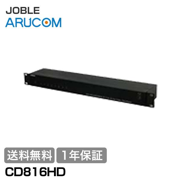 【1年保証】ジョブル 防犯カメラ 監視カメラ AHD HD-TVI HDCVI コンポジット 8入力 各2出力 映像分配器 UTC対応 【CD816HD】 | AHDカメラ HD-TVIカメラ HDCVIカメラ 周辺機器 分配器 8分配 映像 信号 送信 伝送 小型 コンパクト JOBLE