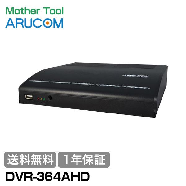 【1年保証】マザーツール 防犯カメラ 監視カメラ HD AHD デジタルレコーダー 4台用 2000GB 高品質 高画質 【DVR-364AHD】 | AHDカメラ 2TB 録画機 遠隔監視 フルハイビジョン 録画 保存 記録 記憶 マウス MotherTool
