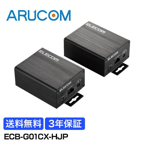 防犯カメラ 監視カメラ IPカメラ 同軸コンバーター 【ECB-G01CX-HJP】 | PoE ギガビット 同軸 コンバーター LANケーブル 同軸ケーブル コンバーター 変換
