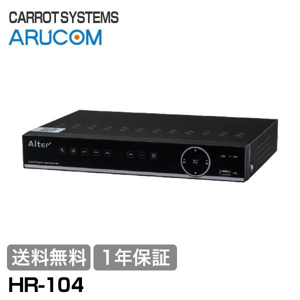 【1年保証】キャロットシステムズ 防犯カメラ 監視カメラ ハイブリッドレコーダー 録画機 2000GB 【HR-104】   AHDカメラ 2TB 遠隔監視 フルハイビジョン 録画 保存 記録 記憶 マウス CARROT SYSTEMS