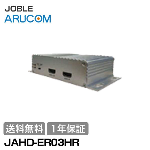 【1年保証】ジョブル 防犯カメラ 監視カメラ HDMI→AHD 映像コンバーター ループ出力 【JAHD-ER03HR】   AHDカメラ 周辺機器 コンバーター 映像 信号 送信 伝送 変換 JOBLE