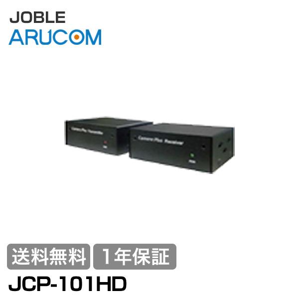 【1年保証】ジョブル 防犯カメラ 監視カメラ AHD HD-TVI HDCVI コンポジット 2映像 多重伝送器 【JCP-101HD】 | AHDカメラ HD-TVIカメラ HDCVIカメラ 周辺機器 電送器 信号 送信 受信機 JOBLE