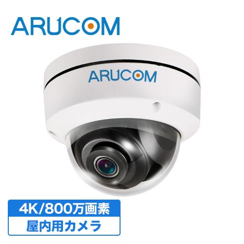 【2年保証】 防犯カメラ PoE 監視カメラ 4K約800万画素 屋内用耐衝撃設計型ドームカメラ【RD-CI502】耐衝撃設計で外部からの破壊を防ぎます。赤外線で夜間も撮影。手元や人相など細部も確認できます。施設/病院/オフィス/ビルで活躍します。
