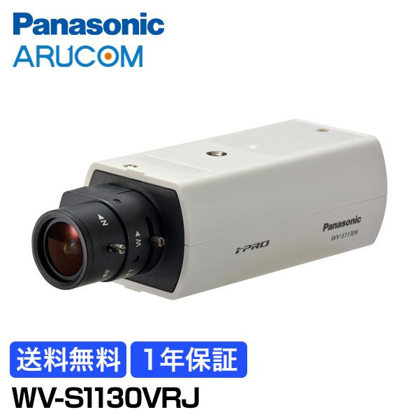 【1年保証】 Panasonic 防犯カメラ 監視カメラ i-PRO EXTREME ネットワークカメラ ボックス 屋内 【WV-S1130VRJ】 | エクストリーム PoE 動作検知 補正 顔 IPカメラ i-PRO アイプロ スーパーダイナミック方式 遠隔監視 メガピクセル フルHD 倉庫 商業施設 パナソニック
