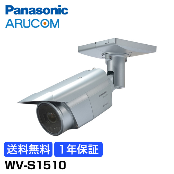 【1年保証】 Panasonic 防犯カメラ 監視カメラ i-PRO EXTREME 屋外 ネットワークカメラ 【WV-S1510】 | HD エクストリーム 顔 バレット オートフォーカス IPカメラ i-PRO アイプロ スーパーダイナミック方式 遠隔監視 メガピクセル フルHD 事務所 駐車場 パナソニック