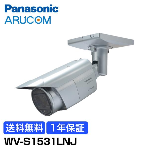 【1年保証】 Panasonic 防犯カメラ 監視カメラ i-PRO EXTREME 屋外 ネットワークカメラ 【WV-S1531LNJ】 | ハウジング 赤外線 夜間 暗視 SDカード 親水コート HD エクストリーム 顔 オートフォーカス IPカメラ i-PRO アイプロ スーパーダイナミック方式 パナソニック