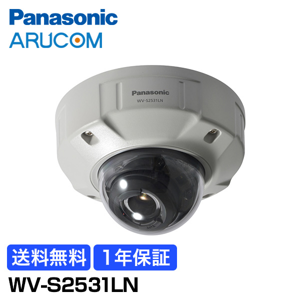 【1年保証】 Panasonic 防犯カメラ 監視カメラ i-PRO EXTREME ネットワークカメラ 屋外 ドーム 【WV-S2531LN】 | エクストリーム 顔 インテリジェントオート IPカメラ i-PRO アイプロ スーパーダイナミック方式 遠隔監視 親水コーティング 交通機関 パナソニック