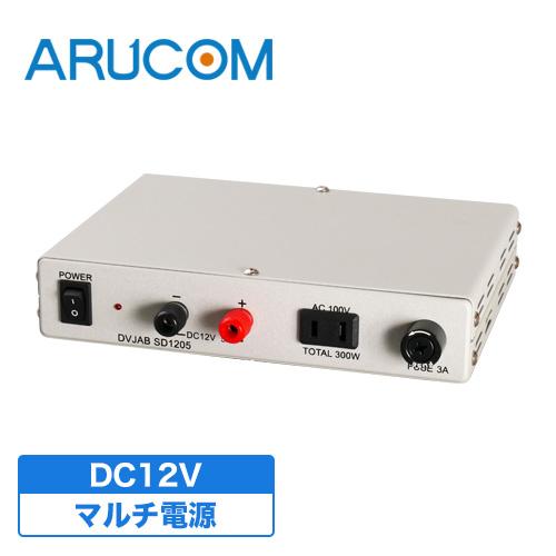 DC12Vマルチ電源(スイッチング方式) 【RD-3282】【防犯カメラ周辺機器】