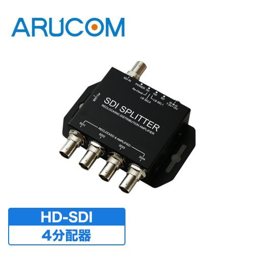 防犯カメラ 監視カメラ HD-SDIカメラ 専用 映像 音声 4分配器 【RD-4057】 | 周辺機器 分配 4台 LEDインジケーター レコーダー 録画機 接続 3C-2V 5C-2V
