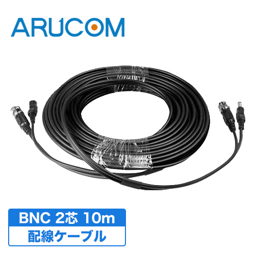 BNC picture power supply 2 core wiring cable 10m | Security camera on