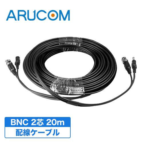 BNC 映像 電源 2芯 配線ケーブル 20m 【RD-932-20】 | 防犯カメラ 監視カメラ 配線 接続 周辺機器 映像 防犯 監視 アルコム