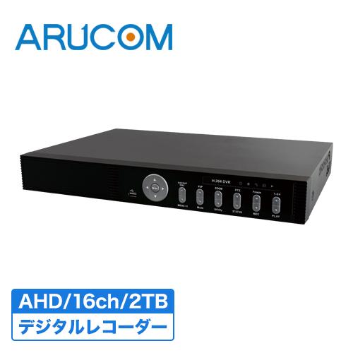 【2年保証】 防犯カメラ 監視カメラ 録画 16ch 2000GB AHD対応 デジタルレコーダー 【RD-RA2216】 | HDD内蔵 防犯 記録 保存 証拠 事務所 管理人室 室内 遠隔 遠隔監視 スマホ 店舗監視 セキュリティ 検知 スケジュール 時間 USB バックアップ 上書き 2TB アルコム RD-RD2116