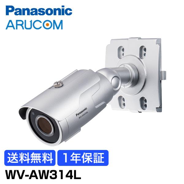 【1年保証】 Panasonic 防犯カメラ 監視カメラ HDアナログカメラ 外部電源 【WV-AW314L】 | 小売店舗 駐車場 工場 商業 金融機関 交通機関 病院 市街地 パナソニック