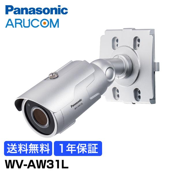 【1年保証】 Panasonic 防犯カメラ 監視カメラ HDアナログカメラ 電源重畳【WV-AW31L】   小売店舗 駐車場 工場 商業 金融機関 交通機関 病院 市街地 パナソニック