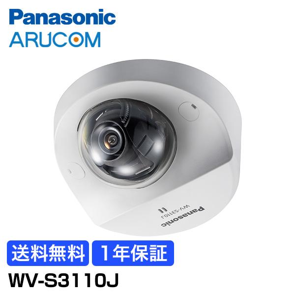 【1年保証】 Panasonic 防犯カメラ 監視カメラ ドーム型カメラ 屋内 マイク内蔵 PoE受電 H.265 【WV-S3110J】 | アイプロ i-proシリーズ ipro 遠隔監視 改竄検知 microSD ドーム 音 防犯 抑止 拡張ソフトウェア対応 WV-S3110J