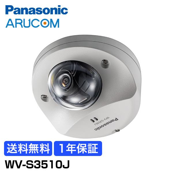 【1年保証】 Panasonic 防犯カメラ 監視カメラ ドーム型カメラ 屋内 マイク内蔵 PoE受電 H.265 【WV-S3510J】 | アイプロ i-proシリーズ ipro 遠隔監視 改竄検知 microSD ドーム 音 防犯 抑止 拡張ソフトウェア対応 WV-S3510J