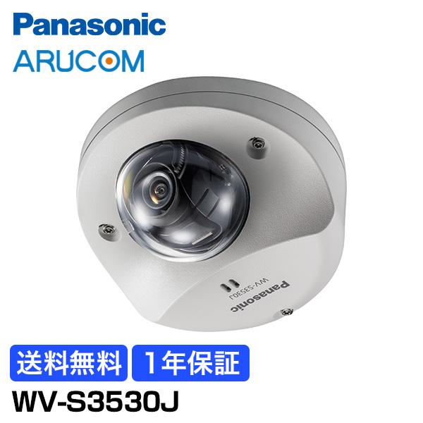 【1年保証】 Panasonic 防犯カメラ 監視カメラ ネットワークカメラ ドーム 広角 屋内 【WV-S3530J】 | PoE 耐衝撃 SDカード マイク 音検知 IPカメラ i-PRO アイプロ スーパーダイナミック方式 遠隔監視 メガピクセル フルHD 事務所 倉庫 病院 市街地 パナソニック