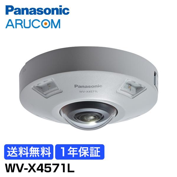 【1年保証】 Panasonic 防犯カメラ 監視カメラ 顔認証サーバーソフトウェア 屋外 IPカメラ ネットワーク 防犯 監視 映像 撮影【WV-X4571L】 | アイプロ i-proシリーズ 全方位 9メガピクセル ネットワークカメラ ipro 計測 WV-X4571L