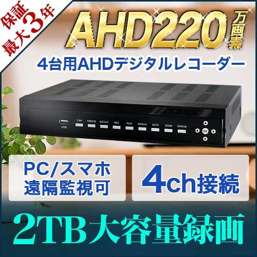 AHD2.0対応2000GB HDD内蔵4chデジタルレコーダー