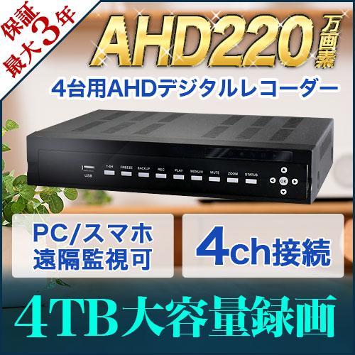 AHD2.0対応4000GB HDD内蔵4chデジタルレコーダー