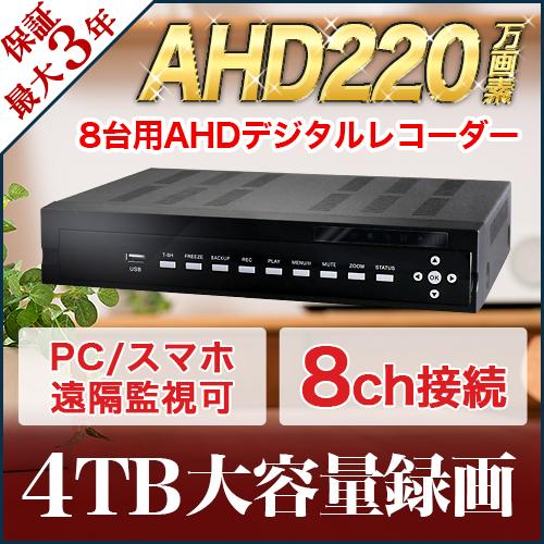 AHD2.0対応2000GB HDD内蔵8chデジタルレコーダー