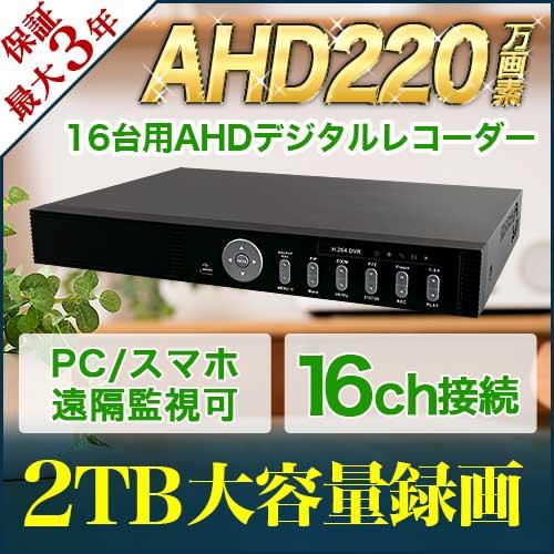 AHD2.0対応2000GB HDD内蔵16chデジタルレコーダー