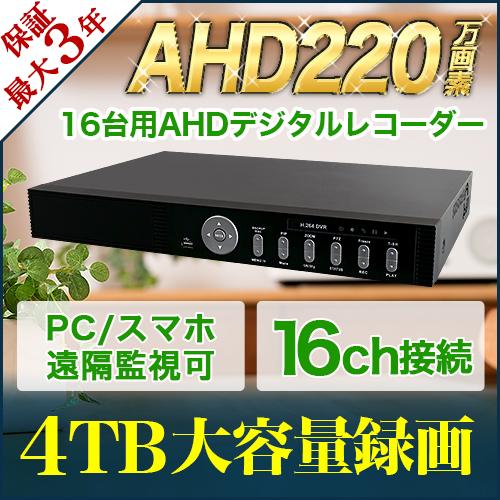 AHD2.0対応4000GB HDD内蔵16chデジタルレコーダー