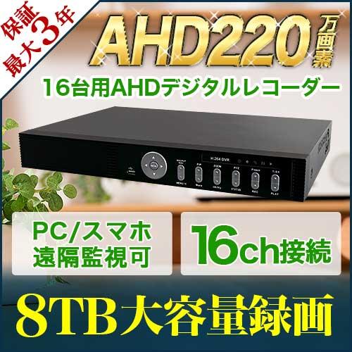 AHD2.0対応8000GB HDD内蔵16chデジタルレコーダー