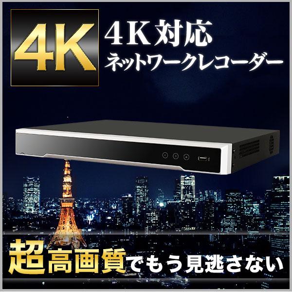 4K対応4000GB HDD内蔵8chデジタルレコーダー