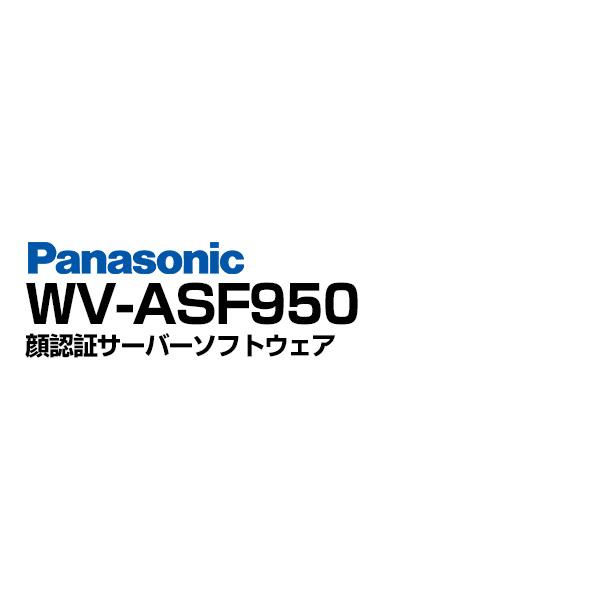 【1年保証】 Panasonic 防犯カメラ 監視カメラ 顔認証サーバーソフトウェア 防犯 監視 映像 撮影【WV-ASF950】 | アイプロ i-proシリーズ ipro 計測 WV-ASF950