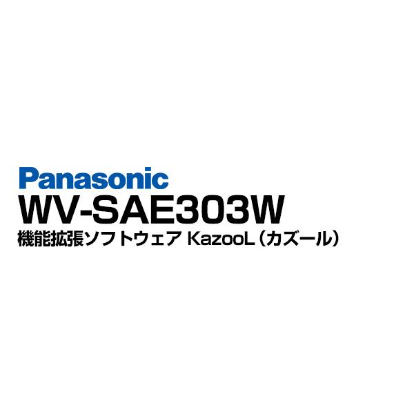 【1年保証】 Panasonic 防犯カメラ 監視カメラ 機能拡張ソフトフェア KazooL カズール 【WV-SAE303W】 | WV-SAE303W アイプロ i-proシリーズ ipro 機能拡張 ソフト KazooL カズール WV-X4171対応 WV-S4150対応 ソフトウェア カウンター 計測