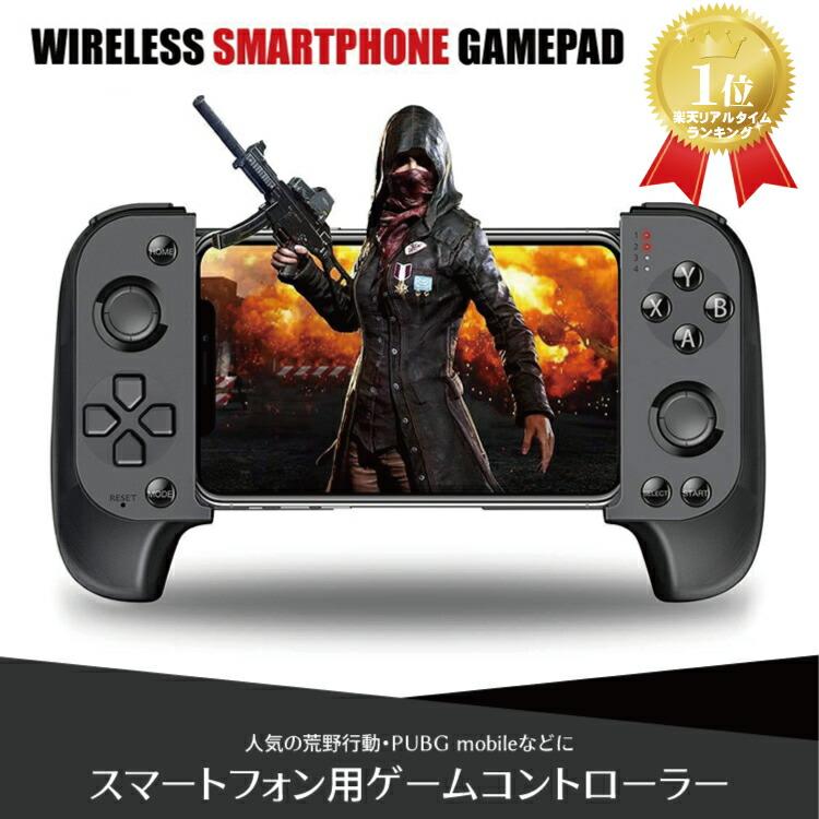 スマホコントローラー ワイヤレス PUBG 荒野行動 モバイル 期間限定送料無料 日本語説明書はページに記載 ftp puts フォートナイト シューティングゲーム スマホ リアルタイム1位獲得 5☆好評 Mobile 接続 平日13時まで即日発送 ゲーム B28 コントローラー Bluetooth