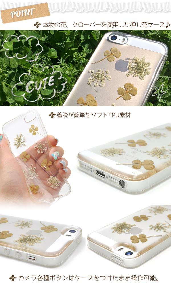 3fc8cd853b 【メール便送料無料】iPhone5/5s/SEスマホケース押し花クローバー本物ナチュラル