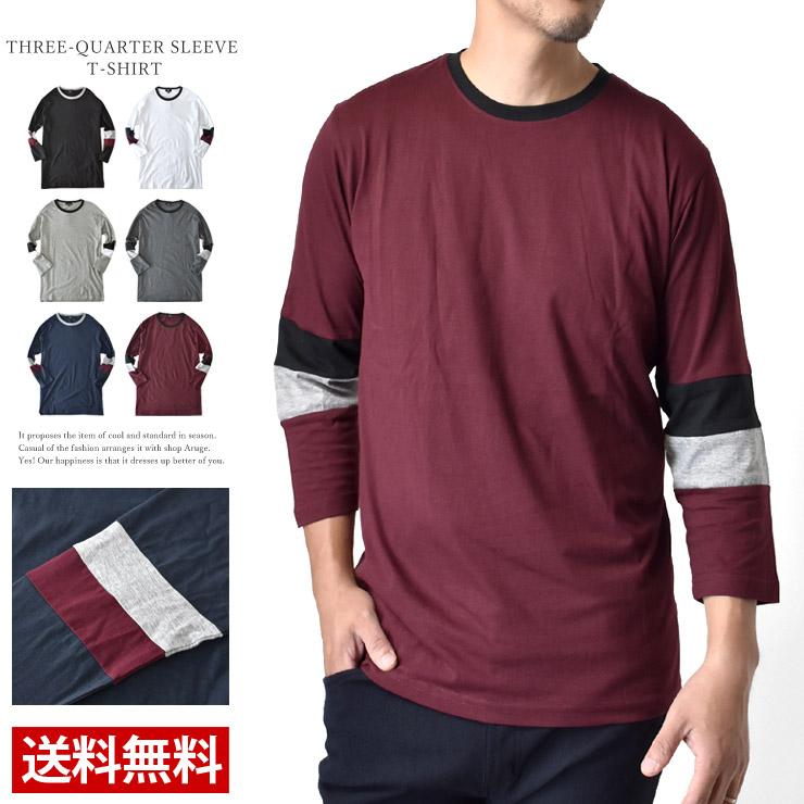 肘部分で切替たカラーブロックの配色がお洒落なARUGE完全オリジナルのメンズ7分袖Tシャツ 贈答品 長袖Tシャツ 7分袖T メンズ Tシャツ ハンパ袖 送料無料 綿混 メール便2 リンガー 切り替え D4D 年中無休