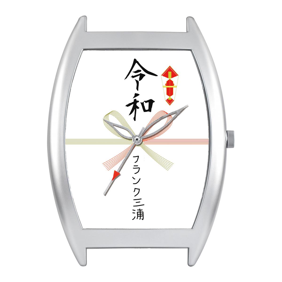 令和 新元号モデル フランク三浦 八号機 壁掛け時計 置き時計 お祝いプリント お中元 お歳暮 プレゼント