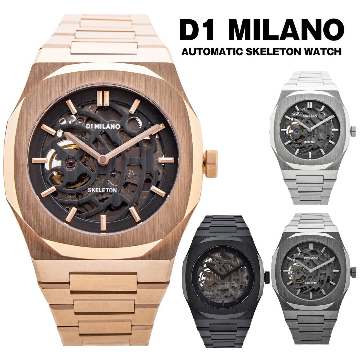 D1 MILANO ミラノ 時計 腕時計 送料無料 D1ミラノ メンズ オートマチック スケルトン 自動巻き 防水 SKBJ04 機械式 ステンレススティールケース 公式 SKBJ03 SKBJ02 メタルバンド オートマティック SKBJ01 卓抜