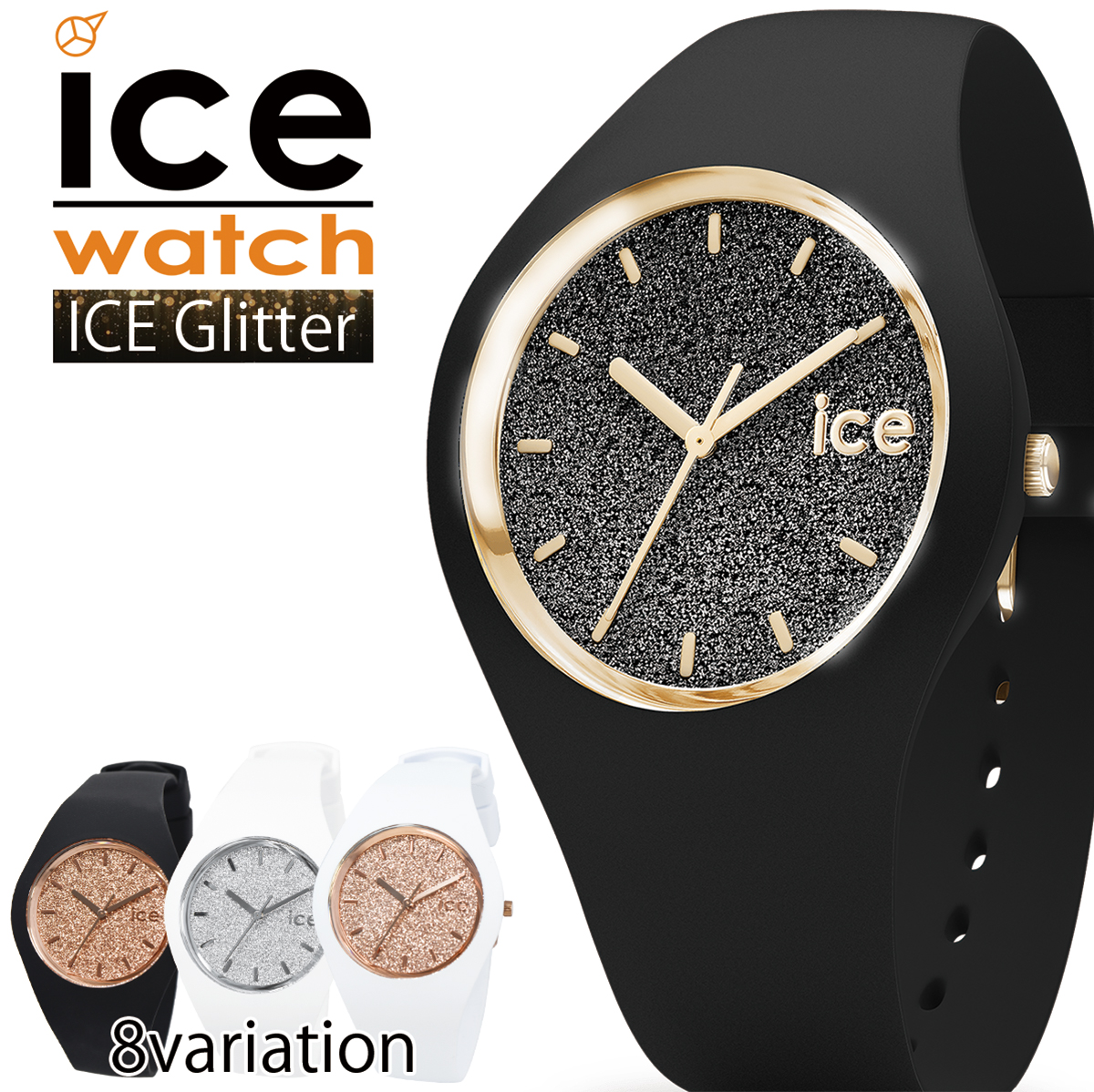 ice watch アイスウォッチ グリッター glitter レディース メンズ ユニセックス 腕時計 クオーツ ウォッチ プレゼント 贈り物 記念日 ギフト フォーマル カジュアル ペアウォッチ