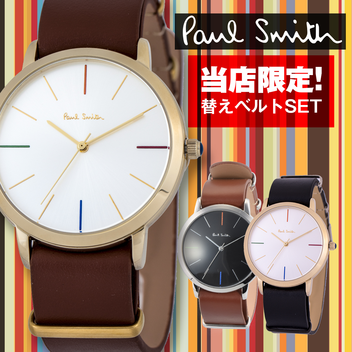 PAUL SMITH ポールスミス 替えベルト付き時計 P10092 p10054-bk p10053-wh p10055-brsv p10059-brgd 時計 腕時計 ユニセックス ウォッチ プレゼント 贈り物 記念日 ギフト
