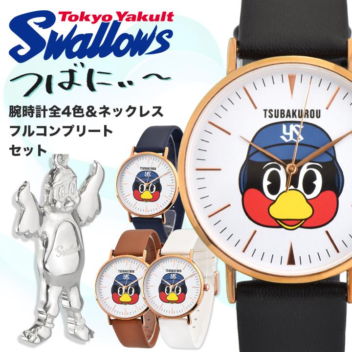 つば九郎 つばにぃ~ オリジナルウォッチ&ネックレス フルコンプリートセット 先着プレゼント 腕時計 ユニセックス 東京ヤクルトスワローズ ギフト
