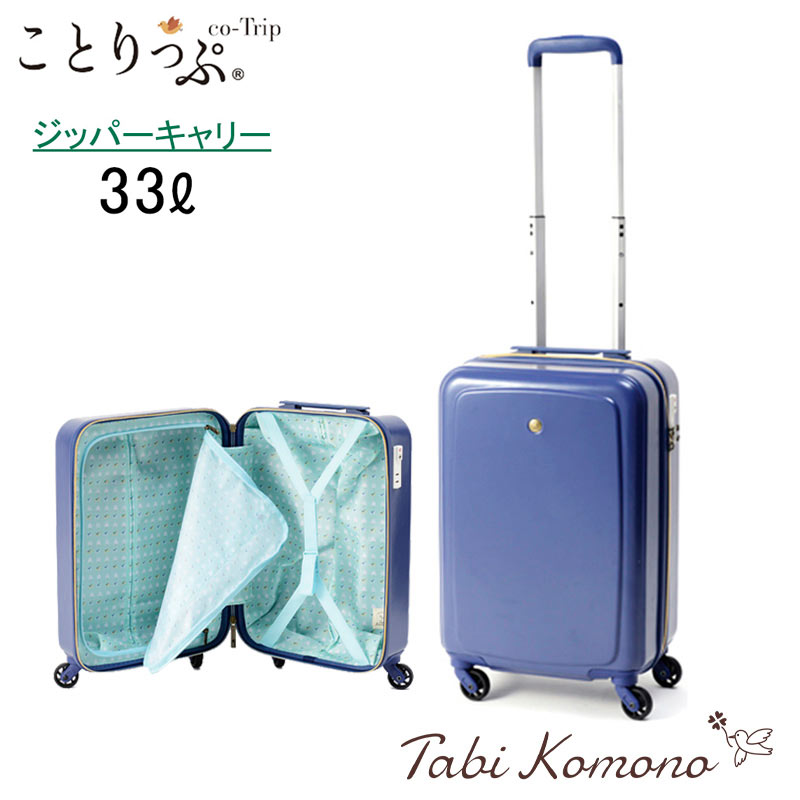 ことりっぷ スーツケース 機内持ち込み sサイズ キャリーケース キャリーバッグ ジッパー ハード 国内旅行 短期海外旅行 修学旅行 かわいい 48cm 33L
