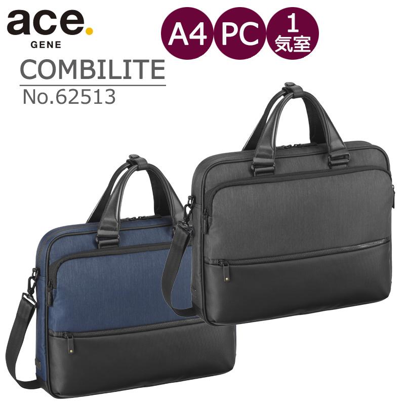 ace. エース GENE ビジネスバッグ コンビライト ブリーフケース No.62513 A4 PC対応 1気室 軽量 スタイリッシュ 通勤バッグ ビジネスショルダー 2WAY ショルダー 通勤 出張 メンズ 社会人 COMBILITE エースジーンレーベル