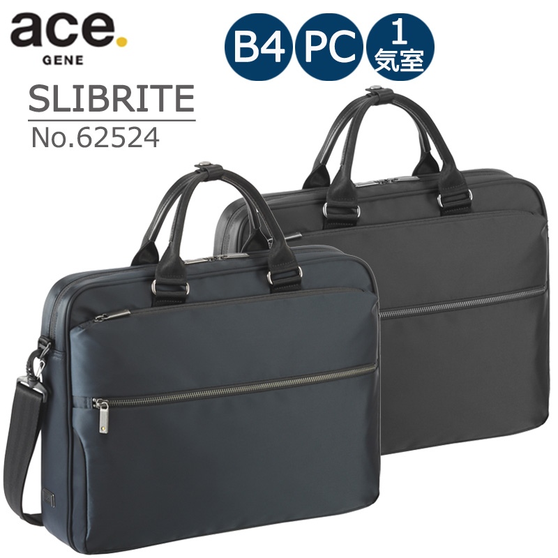 ace. エース GENE ビジネストート スリブライト No.62524 B4 PC対応 ブリーフケース 2WAY 薄マチ 1気室 軽量 スタイリッシュ ビジネスバッグ 通勤
