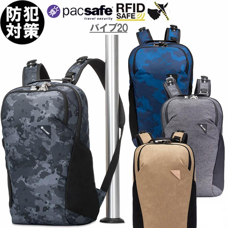 パックセーフ バイブ20 防犯機能 バックパック リュック 海外旅行 旅行用バッグ 12970186